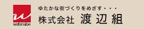 渡辺組ロゴ