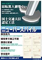 ニューバースパイル工法-工法パンフレット