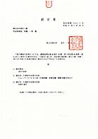 国土交通大臣認定-TACP-0329