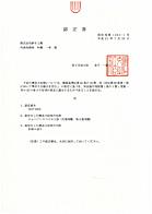 国土交通大臣認定-TACP-0330