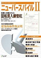 ニューバースパイル2-工法パンフレット