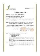 建築技術性能証明(GBRC性能証明第09-02号改2)
