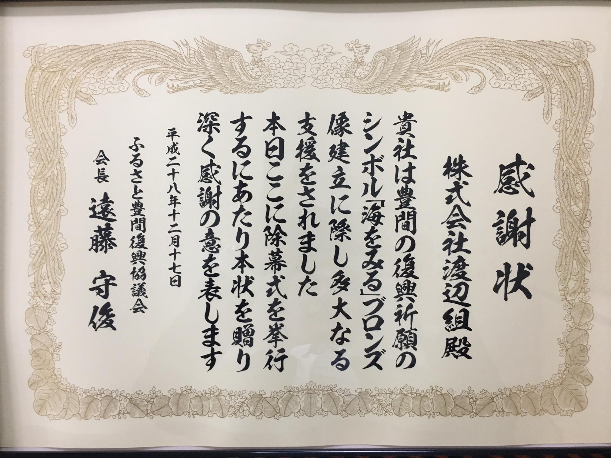 toyoma_diploma