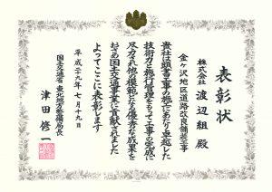 賞状(金ヶ沢)