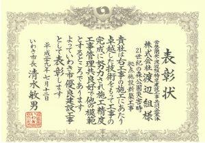 いわき市優良工事賞状(21世紀の森) (1)