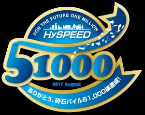 51,000棟達成ロゴ