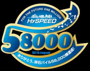 58,000棟達成ロゴ