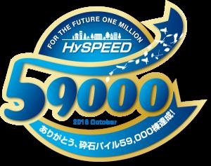 59,000棟達成ロゴ
