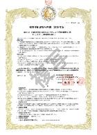 BCJ-審査証明-266