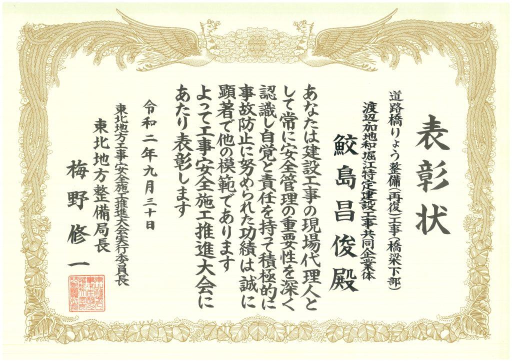 東北地方工事安全施工推進大会(鮫島・R2.9.30)