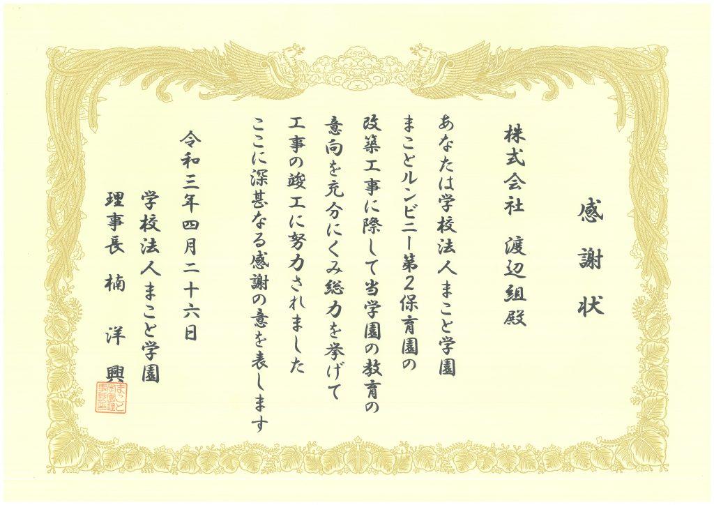 感謝状(まことルンビニー第2保育園竣工・まこと学園 R3.4)