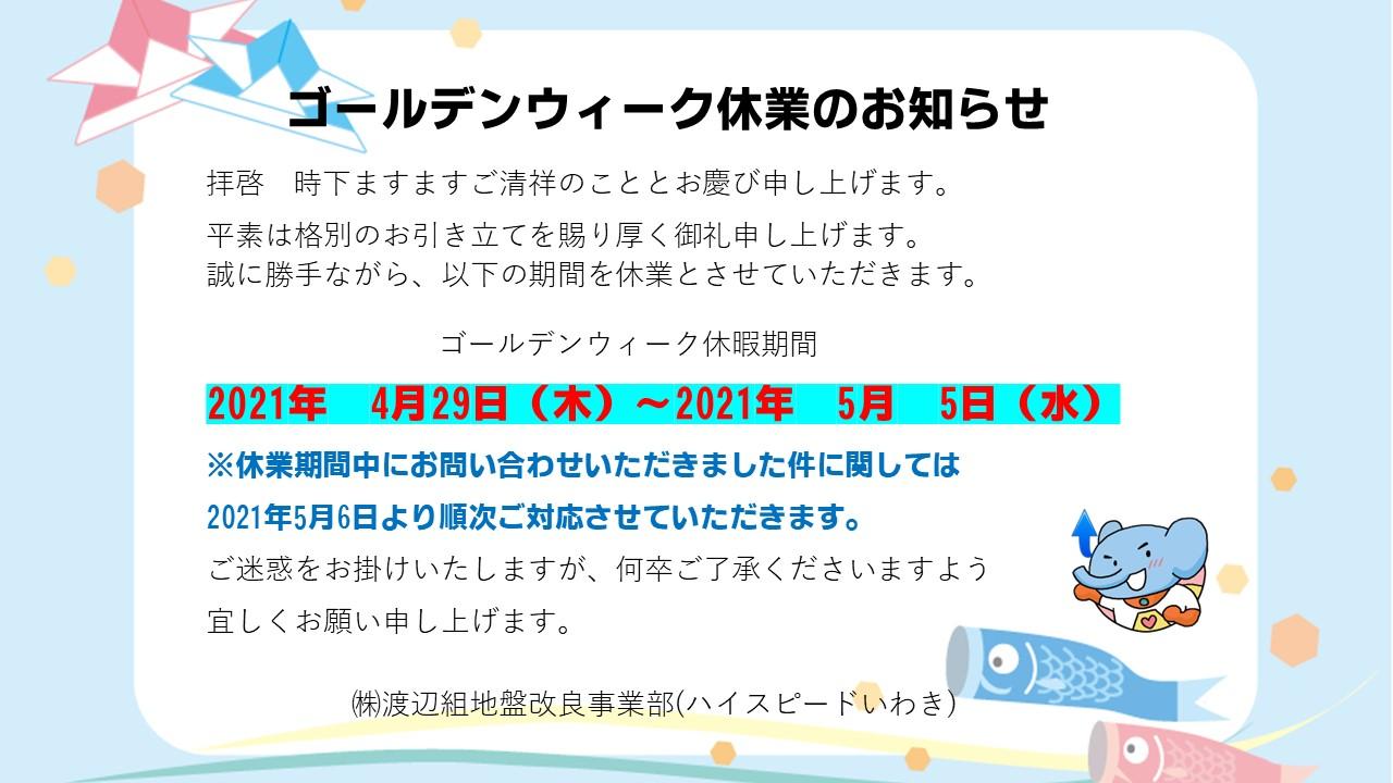 R3.5月ゴールデン休業のお知らせ用